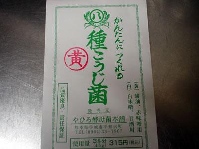 140121_shoyu02.jpg