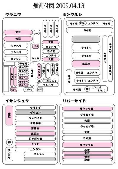 090413_waritsuke.jpg