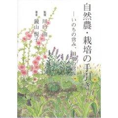 091102_saibainotebiki_.jpg