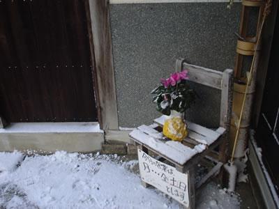 110116_snow01.jpg