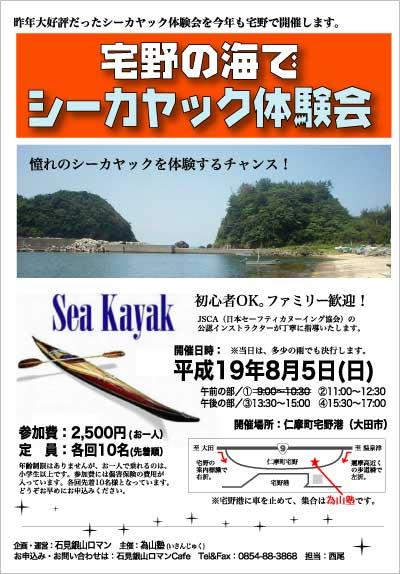 SeaKayak2007_omote.jpg