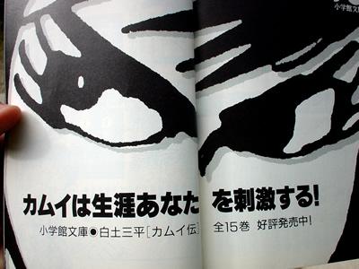kamui_02.jpg