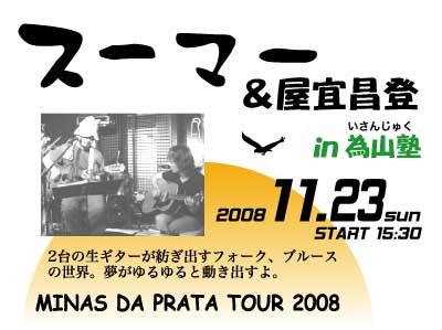 suemarr2008_poster_img.jpg